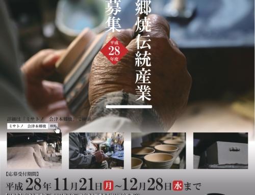 平成28年度 会津本郷焼伝統産業後継者募集について