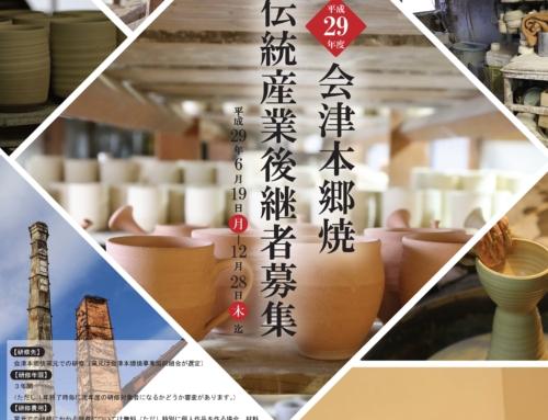 平成29年度 会津本郷焼伝統産業後継者募集について